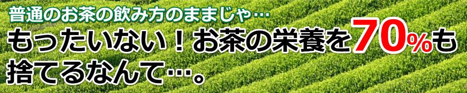 粉末緑茶(粉末茶)のさわだ園