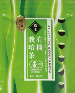 粉末茶、粉末緑茶